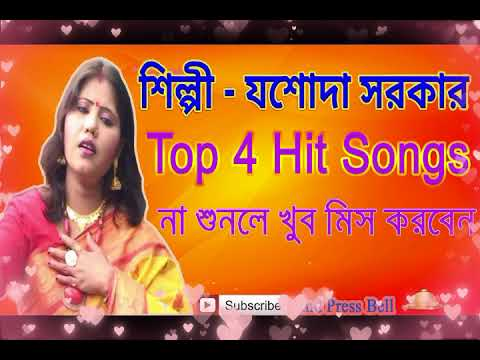 2018 supar hit folk song jasoda sarkar
