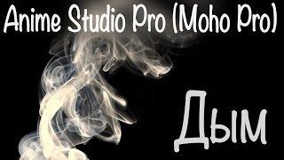 Как сделать  дым или туман в Anime Studio Pro (Moho Pro)