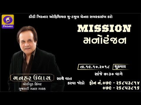 Live chat with MANHAR UDHAS on DDGirnar, in Mission Manoranjan