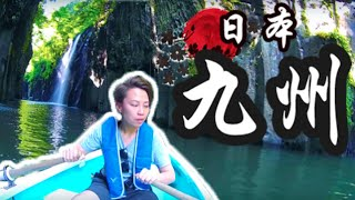 【Vlog】九州自由行 #3 | 日南復活島、高千穗峽、流水面 | 九州近郊