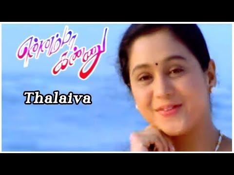 Ennamma Kannu Movie Songs | Thalaiva Song | Sathyaraj | Devayani | Ranjith | Deva | API Tamil Songs