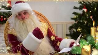 Видео поздравление Деда Мороза для Сергея!