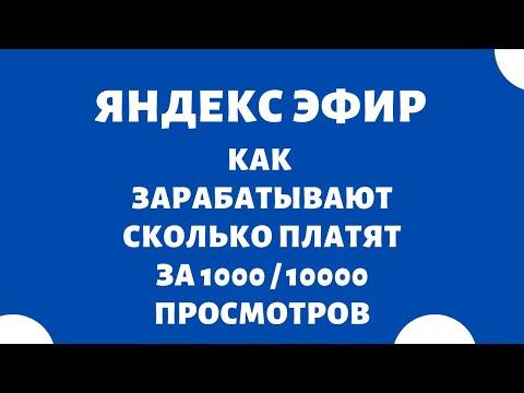 Сколько платят в Яндекс Эфир за 1000 просмотров ❓ Как зарабатывают в интернете на Эфире Сейчас / #10