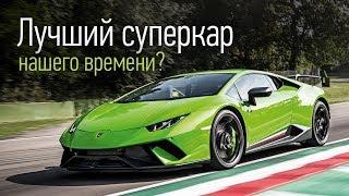 Lamborghini Huracan Performante быстрее, чем Porsche 918 смотреть
