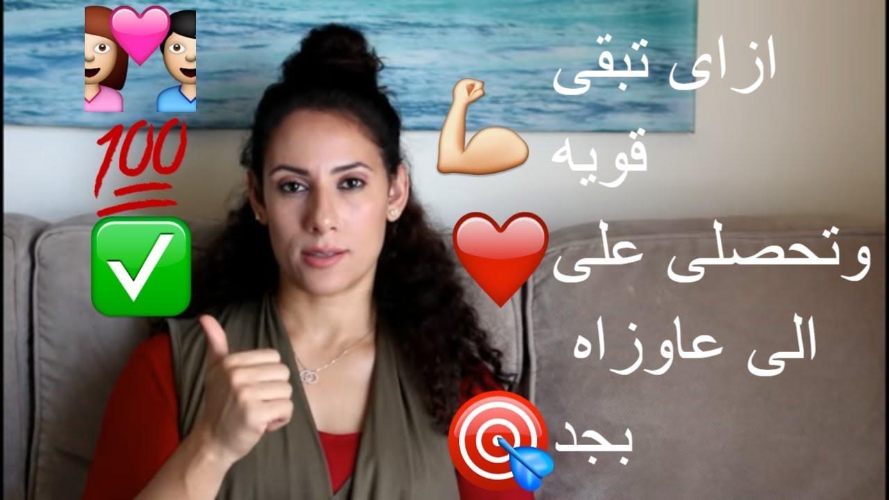 كيف تكونين امراه قويه كلمه لكل بنت عربيه 2