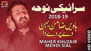 Haey Sayyeda || Maher Khuzair Mehdi Siyal || New Noha 2018 || TP Moharram