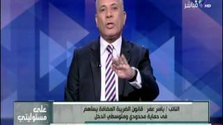 فيديو| وكيل «موازنة البرلمان»: «القيمة المضافة» يسهم في ضبط المتهربين