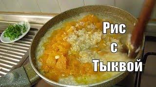 Рис с Тыквой и Креветками или Рак Богомол Ризотто Итальянская кухня