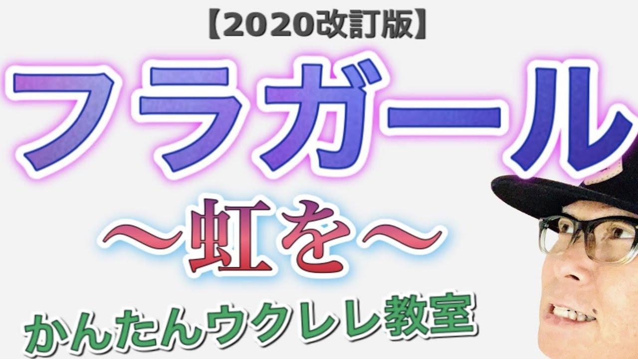 【2020改訂版】フラガール 〜虹を〜  / ジェイクシマブクロ・照屋実穂 《ウクレレ 超かんたん版 コード&レッスン付》GAZZLELE