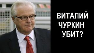 Александр Нагорный   Виталий Чуркин убит?