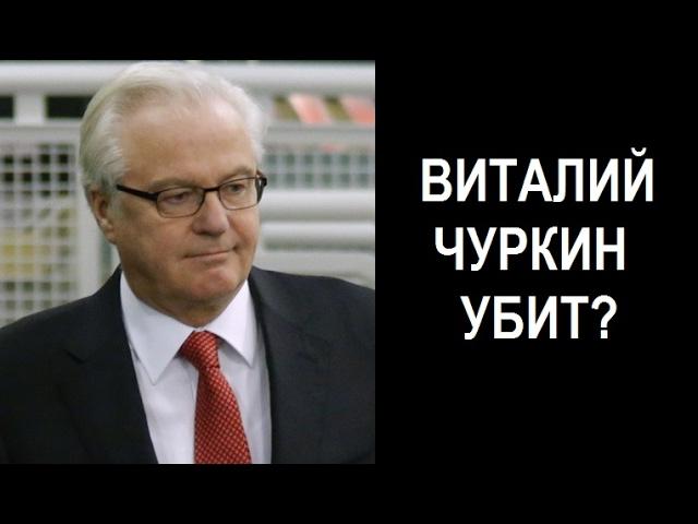 """Александр Нагорный. """"Виталий Чуркин убит?"""""""