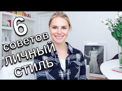 Как найти свой собственный стиль - 6 полезных советов - Видео онлайн