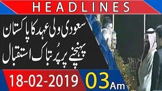 Headline | 8:00 AM | 18 February 2019 | UK News | Pakistan News