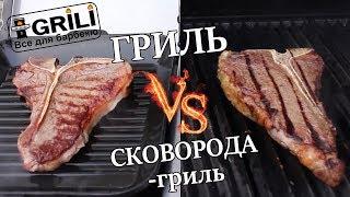 Стейк на сковороде гриль VS стейк на газовом гриле.