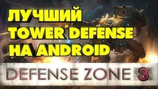 ТОП ИГРА НА ANDROID - DEFENSE ZONE 3 HD - СТРИМ - PHONE PLANET