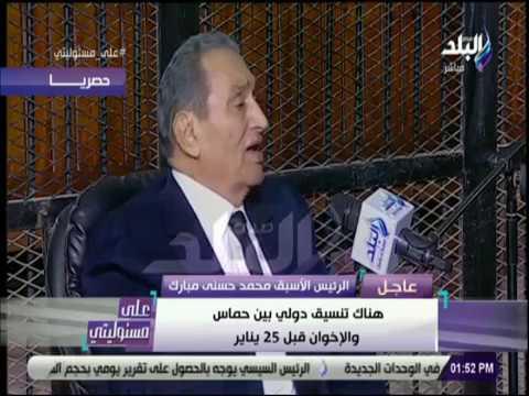 علي مسئوليتي مبارك laquo قولت لوزارة الدفاع شوفولي حل جذري لمسألة الأنفاق raquo