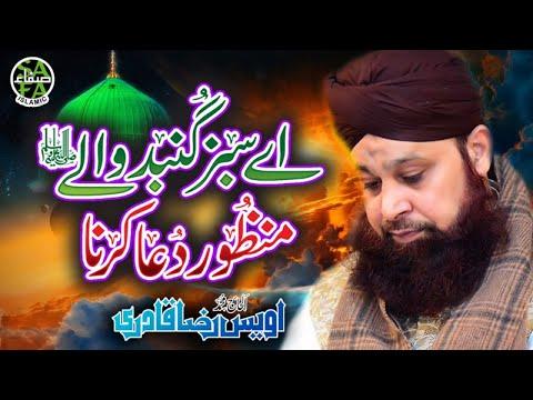 Heart Touching Naat Owais Raza Qadri Aye Sabz Gumbad Wale Lyrical Video Safa Islamic