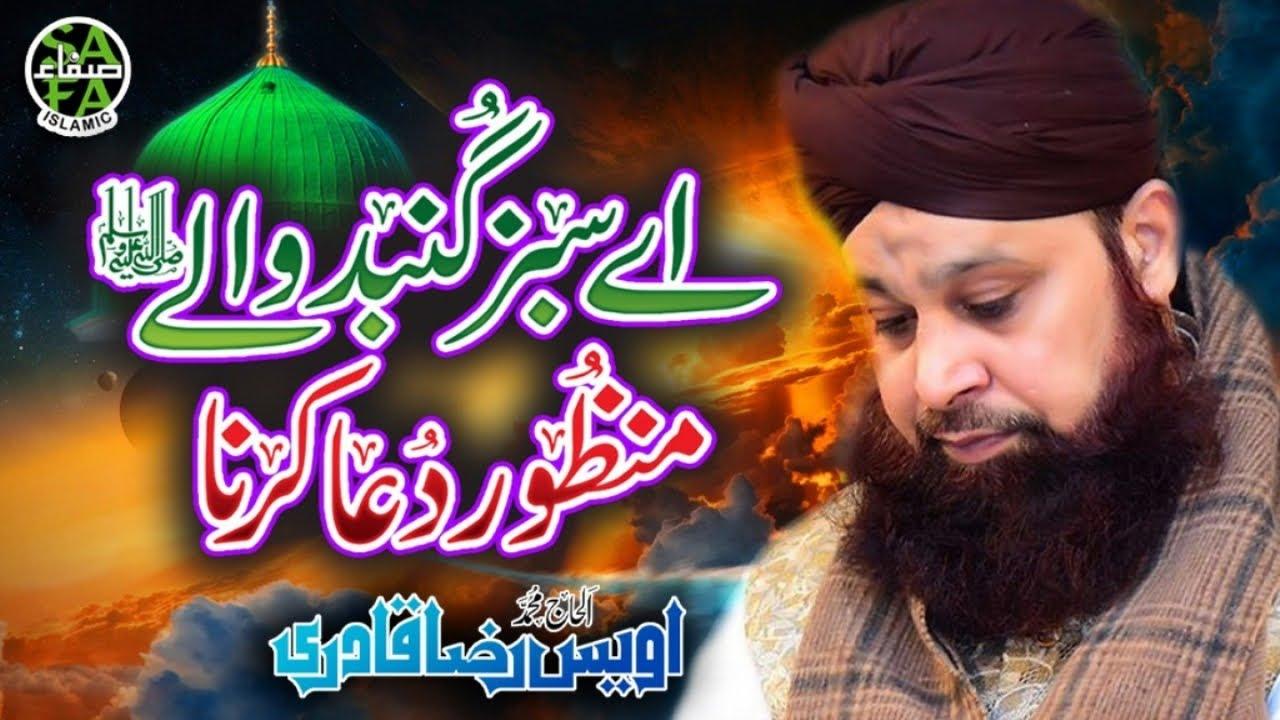 Download Heart Touching Naat - Owais Raza Qadri - Aye Sabz Gumbad Wale - Lyrical Video - Safa Islamic