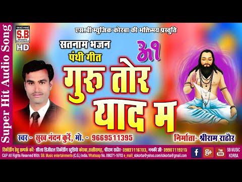 Guru Tor Yaad Ma   Cg Panthi Song   Sukhnandan Kurre   Chhattisgarhi Satnam Bhajan   SB