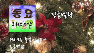 [영상/캐롤]징글벨락 …