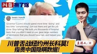 川普舌战纽约州长科莫! 指责中国隐瞒数据!《总统推了啥》2020.04.17 第75期