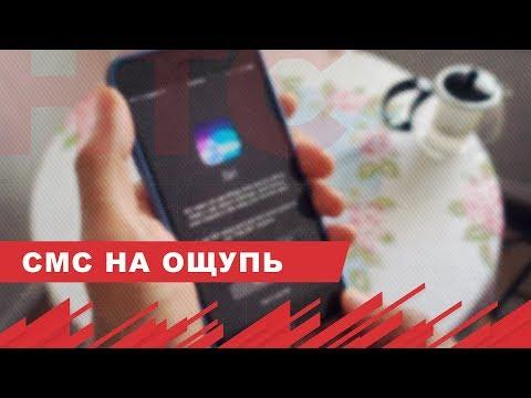 НТС Севастополь: Российские ученые научат читать СМС на ощупь