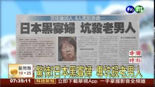 驚悚!日本黑寡婦 專坑殺老男人