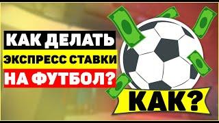 Экспресс ставки на футбол. Как делать Экспресс ставки на футбол?(, 2015-01-15T15:44:51.000Z)