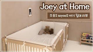 [육아브이로그]  쏘유 침대 리뷰 | 아기침대 리뷰 |…