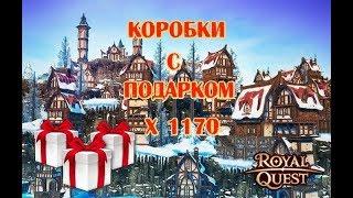 Royal Quest Коробки с Подарком х1170 + БОНУС малые и среднии коробки снежного фестиваля