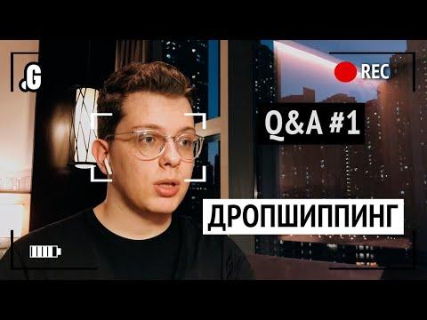 Дропшиппинг. // Q&A #1 в Точка G
