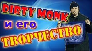 Dirty Monk и его творческий путь