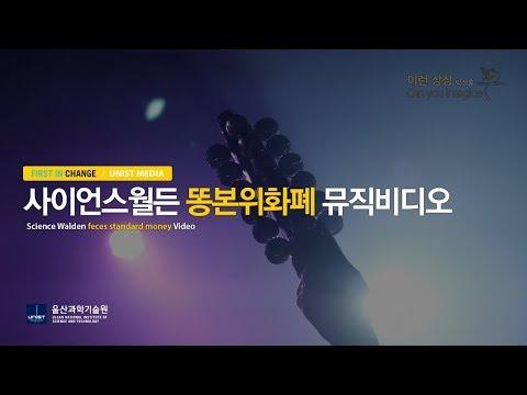 사이언스월든 똥본위화폐 뮤직비디오