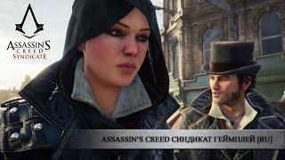 Assassin's Creed Синдикат - Геймплей [RU]