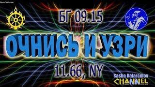 Шрила Прабхупада - 11.1966 - Нью Йорк - Бхагавад Гита 09.15