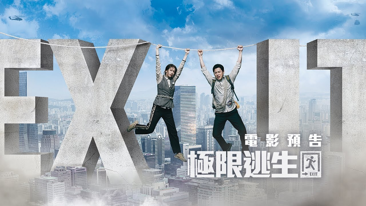 【極限逃生】Exit 電影預告 生活好難 逃命更難!8/30(五) 全民逃起來! - YouTube