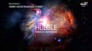 Хаббл: Миссия Вселенная | Hubble: Mission Universum. Двигатели (Серия 11). Документальный фильм