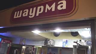 Сочи Лазаревское 2017 Самвел Шаурма (4К полный экран)