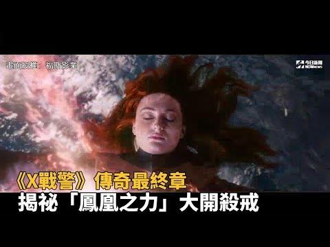 《X戰警》傳奇最終章 揭祕「鳳凰之力」大開殺戒