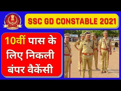 SSC GD Recruitment 2021 || SSC GD New Vacancy 2021 || Full Details || Sarkari Naukri || Prabhat Exam