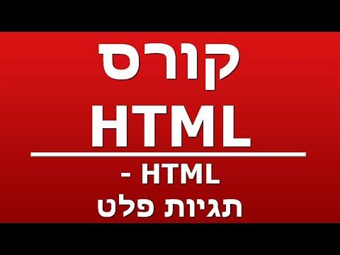 HTML - תגיות פלט