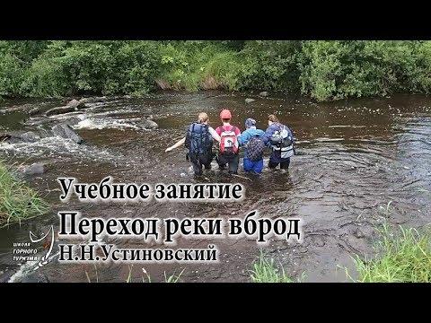 Горная Школа. Переход реки вброд (Н.Н.Устиновский)