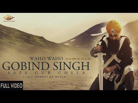 Waho Waho Gobind Singh Aape Gur Chela | Guri | Bhai Mehtabh Singh Ji |Mr.Rubal|Brown Eyes Music