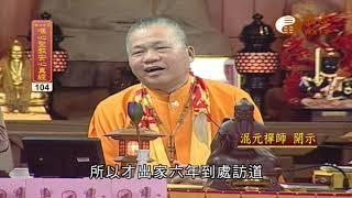 【唯心聖教安心真經104】| WXTV唯心電視台