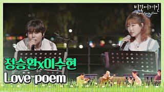 Download lagu '천상'의 목소리 맞죠? 정승환(Jung Seung-hwan)x이수현(Lee Su-hyun)의 'Love poem'♬ 〈비긴어게인 코리아(beginagainkorea)〉 2회