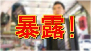 【速報】松重豊 孤独のグルメで初の台湾出張!遂に海外進出!松重豊が語...