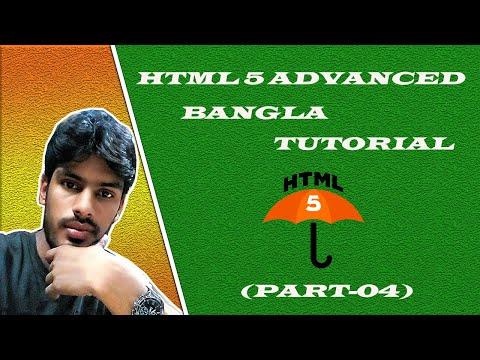 Html 5 Advanced Bangla Tutorial (Part-4) thumbnail