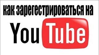 как зарегистрироваться на YouTube (РУССКИЙ)