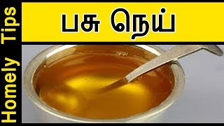 Ghee in Tamil | How to make Ghee from butter in Tamil | Homemade Ghee recipe in Tamil | Homely Tips