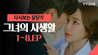 [그녀의 사생활] 김재욱♥박민영 고백? 복습각 EP.1~8 다시보기/몰아모기/하이라이트/로코물 (다시보는 달달작) )   Her Private Life